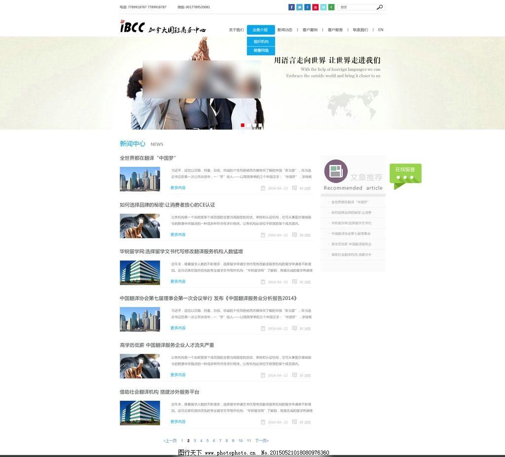 企业站 官网设计 网页设计 翻译公司网站 网站列表页 企业网站 设计 w图片