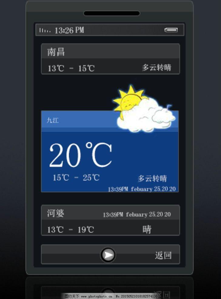 手机天气预报界面图片图片