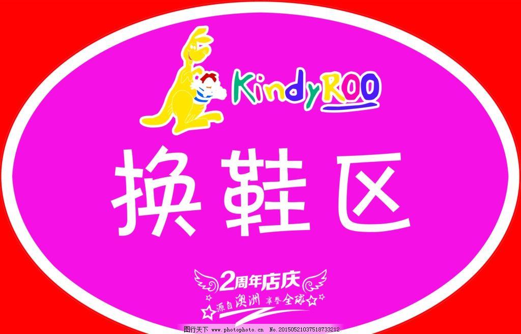 温馨提示 卡通 宝宝 可爱 早教 幼儿园 袋鼠 换鞋区 设计 广告设计