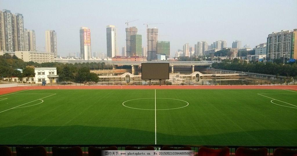 足球场 操场 学校 城市图片