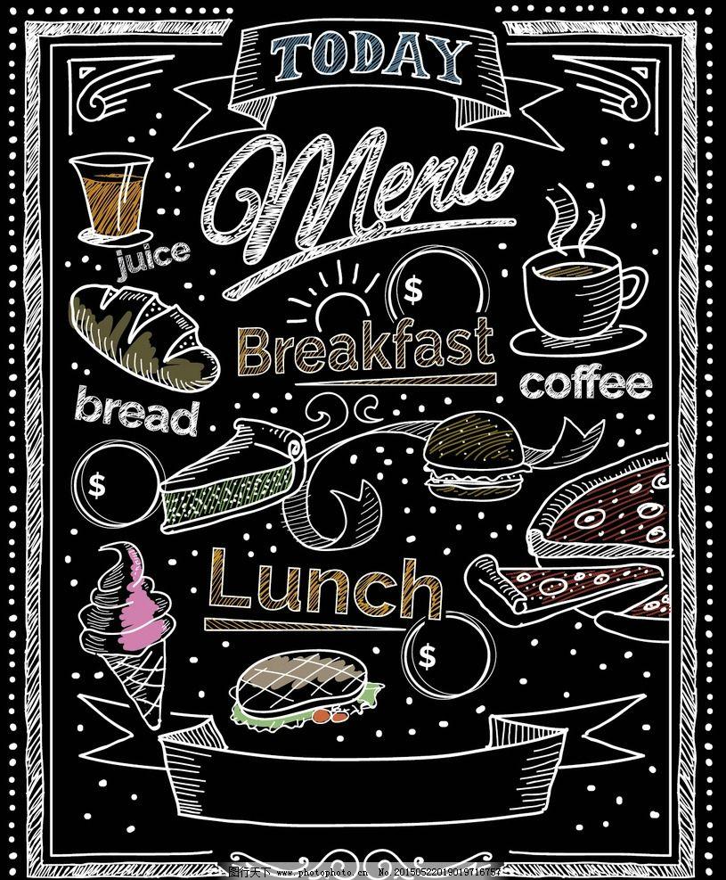 手绘粉笔早餐海报矢量素材图片