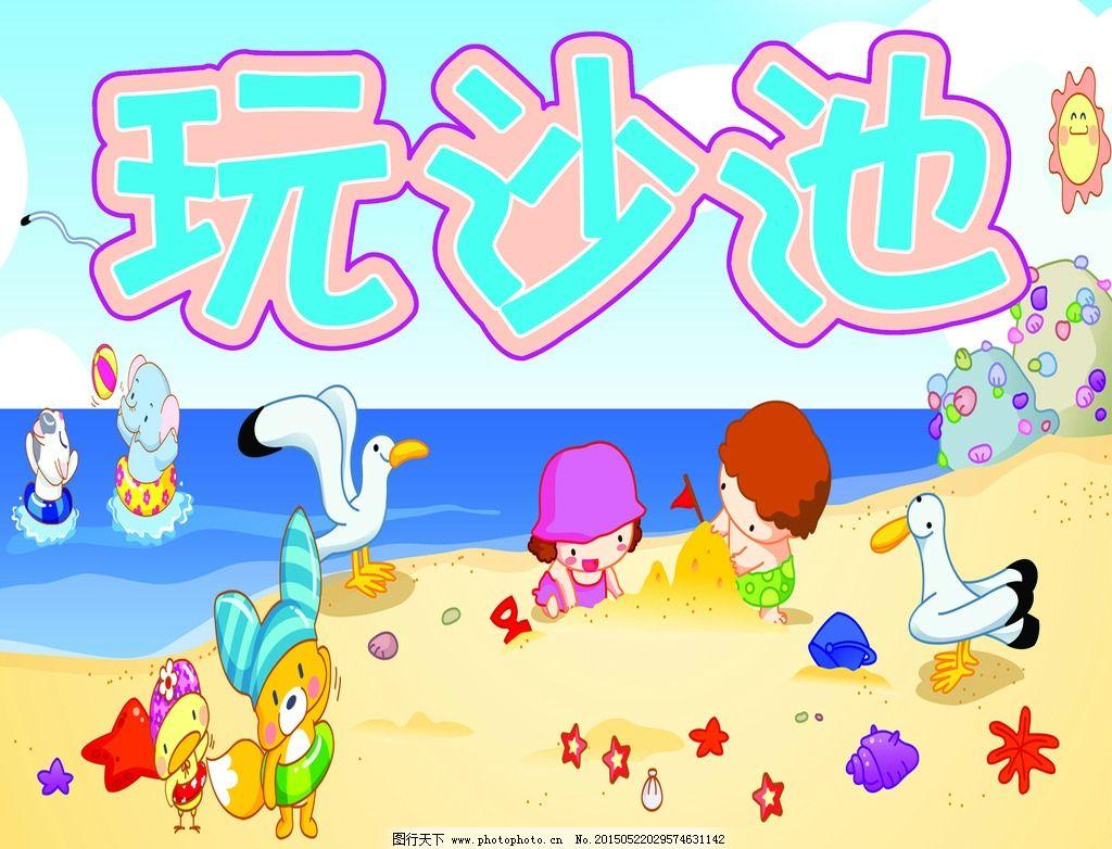 幼儿园玩沙池图片图片