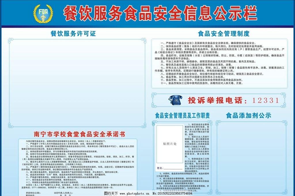餐饮服务食品安全信息公示栏图片图片