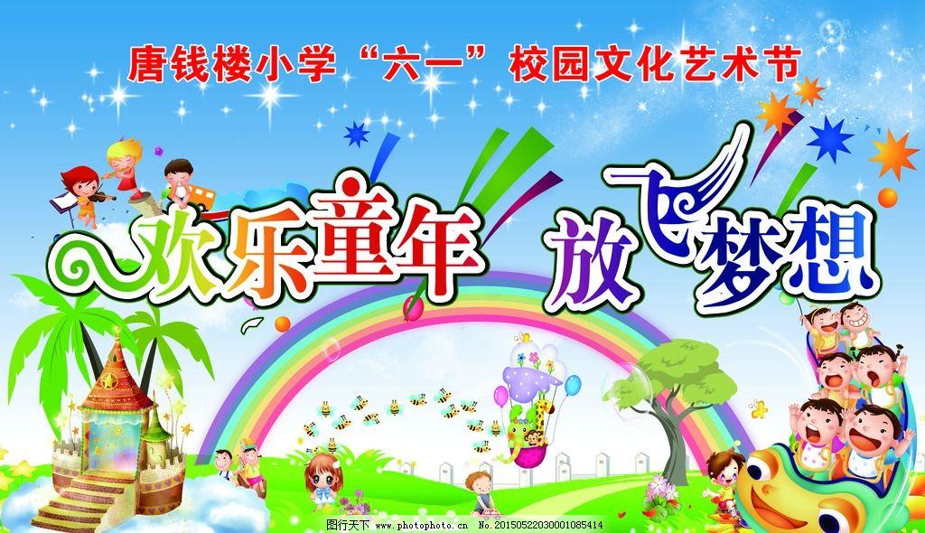 放飞梦想 彩虹