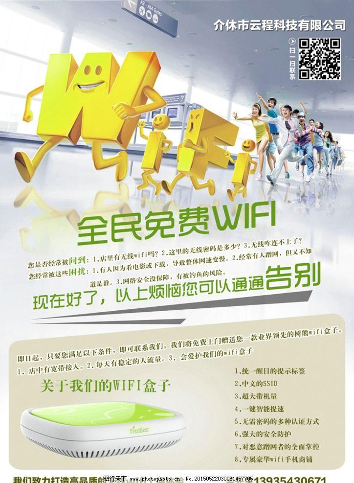 wifi 海报图片图片