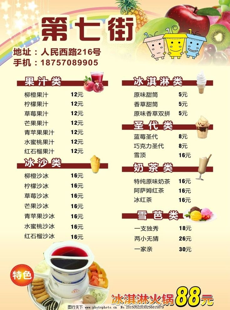 果汁价目表 奶茶价格表