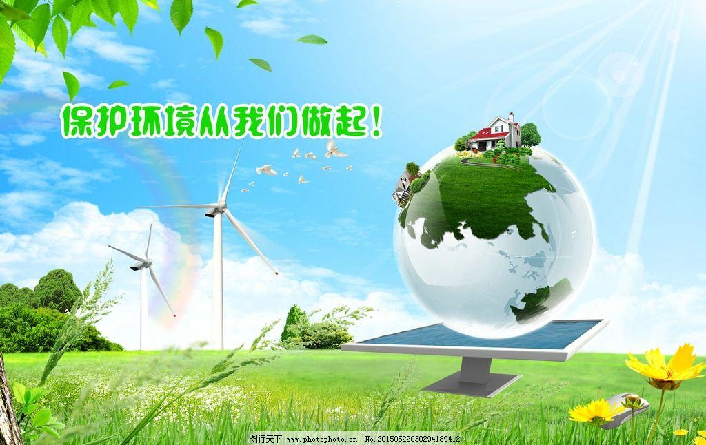 环保低碳宣传图片