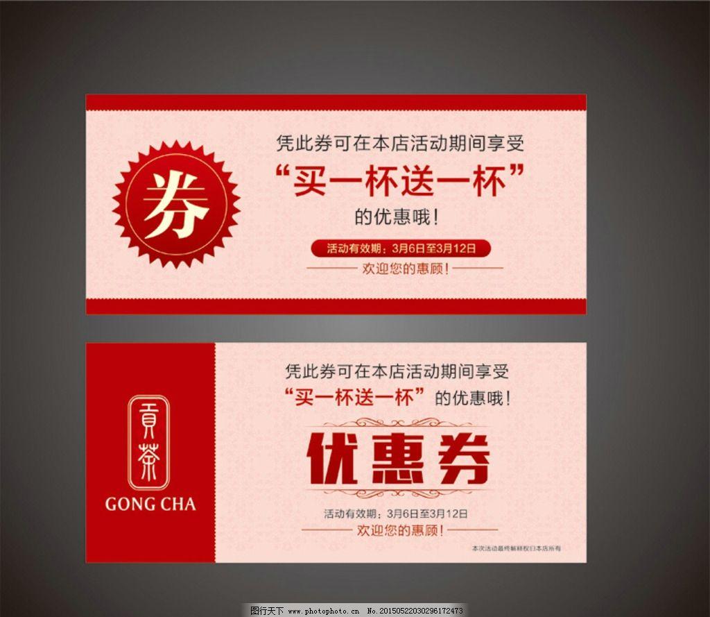 奶茶优惠券 贡茶优惠券 活动优惠券 买一送一 奶茶 优惠券 设计 广告