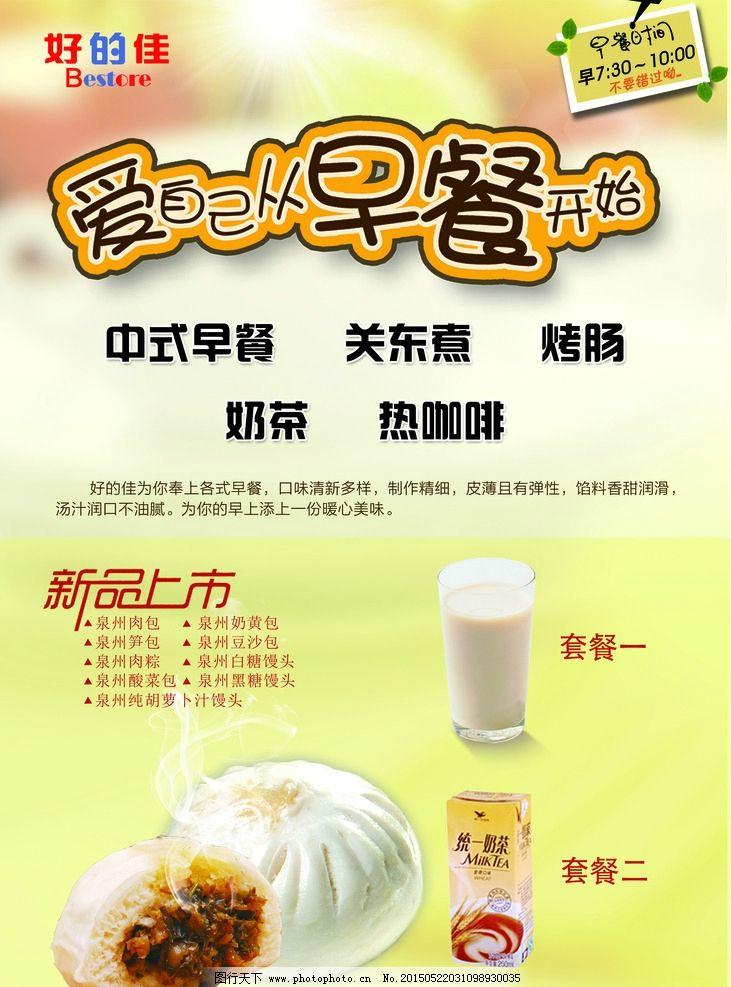 海报 早餐海报 早餐设计版面 早餐 设计版面 食品海报 设计 广告设计图片