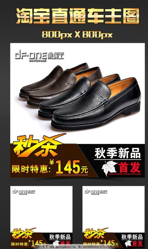 淘宝鼎峰王男士高级皮鞋主图