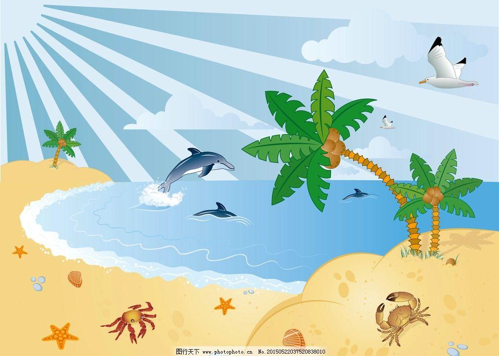 卡通 海滩 沙滩 椰子树 海鸥 海豚 螃蟹 太阳 海星 海水 白云 沙子 潮