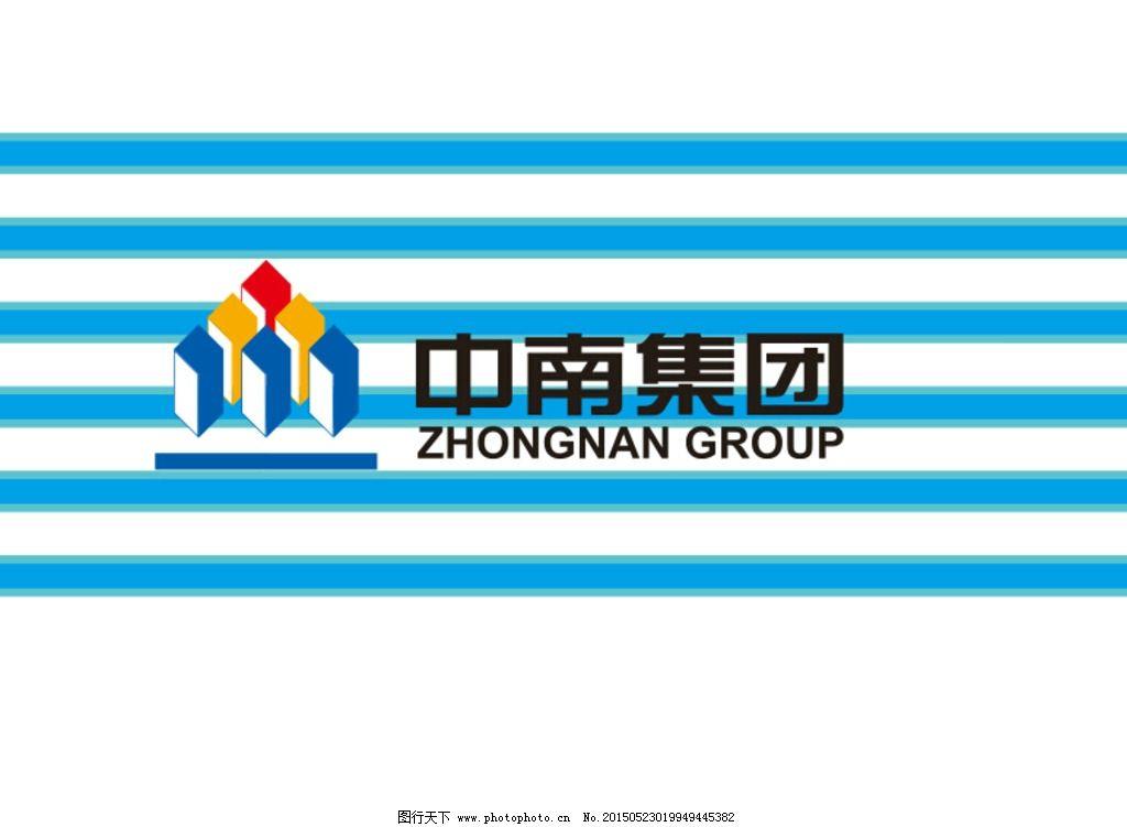 中南集团      地产 标志 矢量 cdr 矢量图库 设计 标志图标 企业logo
