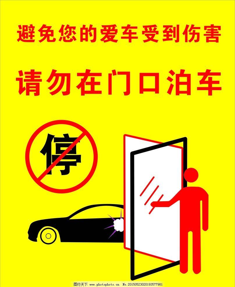 门口禁止停车图片_其他_标志图标_图行天下图库图片