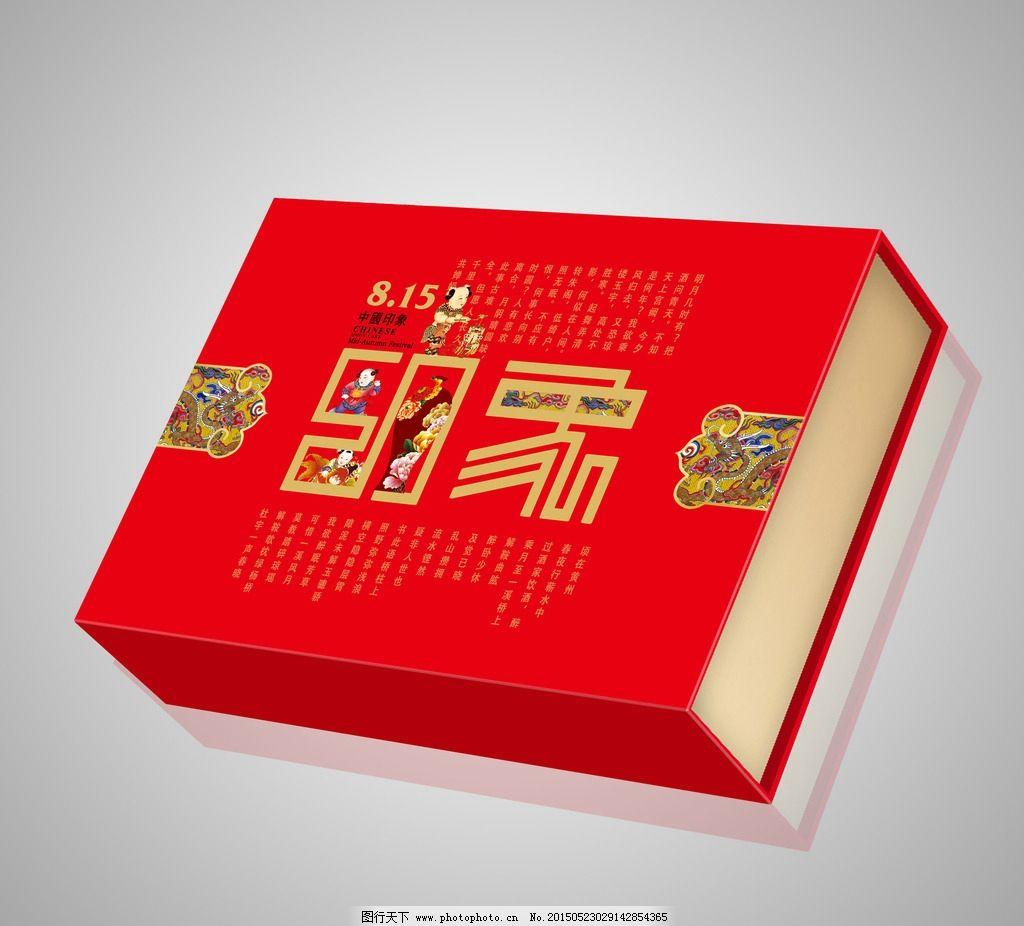 中秋 印象礼盒 包装平面图 月饼 中秋月饼礼盒 设计 广告设计 包装