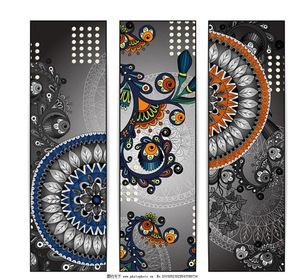 古典花纹 手绘花纹 吉祥图案