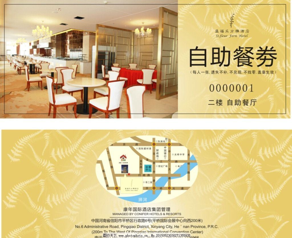 酒店 餐券 自助餐券 餐饮 单页 设计 广告设计 dm宣传单 cdr