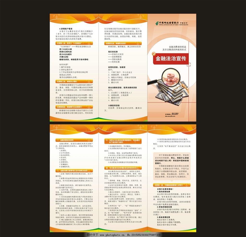 反洗钱三折页图片_展板模板_广告设计_图行天下图库