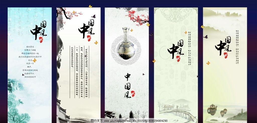 易拉宝 淡雅 书画展架 瓷器 陶瓷 展架 中国风模板 中国风背景 素雅图片