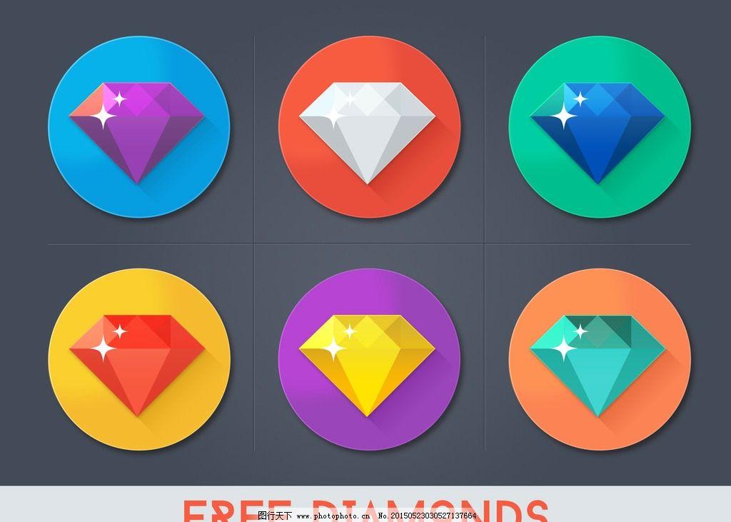 卡通 钻石 手绘 闪亮 七色 七彩 红色 黄色 蓝色 绿色 紫色 宝石蓝