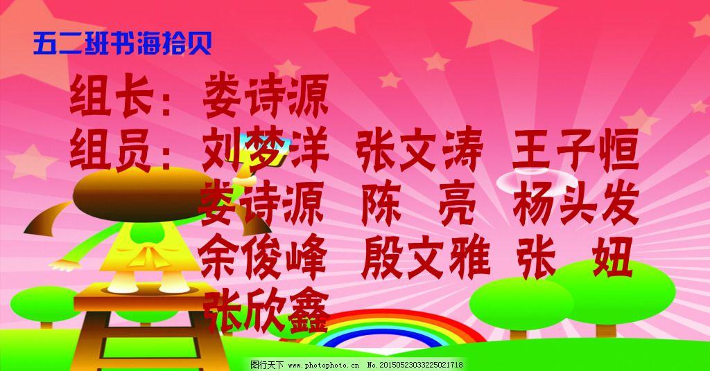 书海拾贝免费下载 座右铭 书海拾贝 小学班级小组名称 小学口号