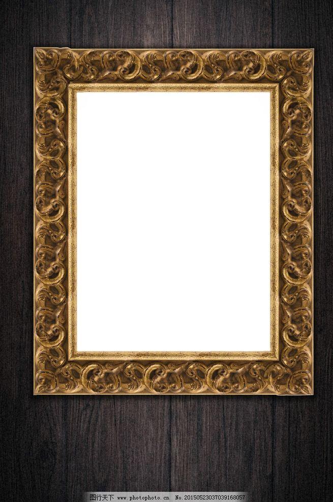 相框 画框 边框 装裱 装饰 展览 外框 木质相框 欧式相框 欧式花纹