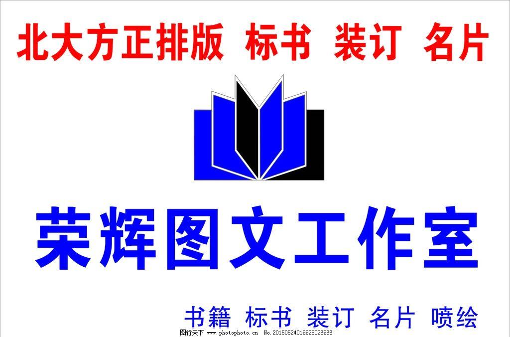 荣辉图文 背景墙 书 图文工作室 图文标 设计 标志图标 企业logo标志