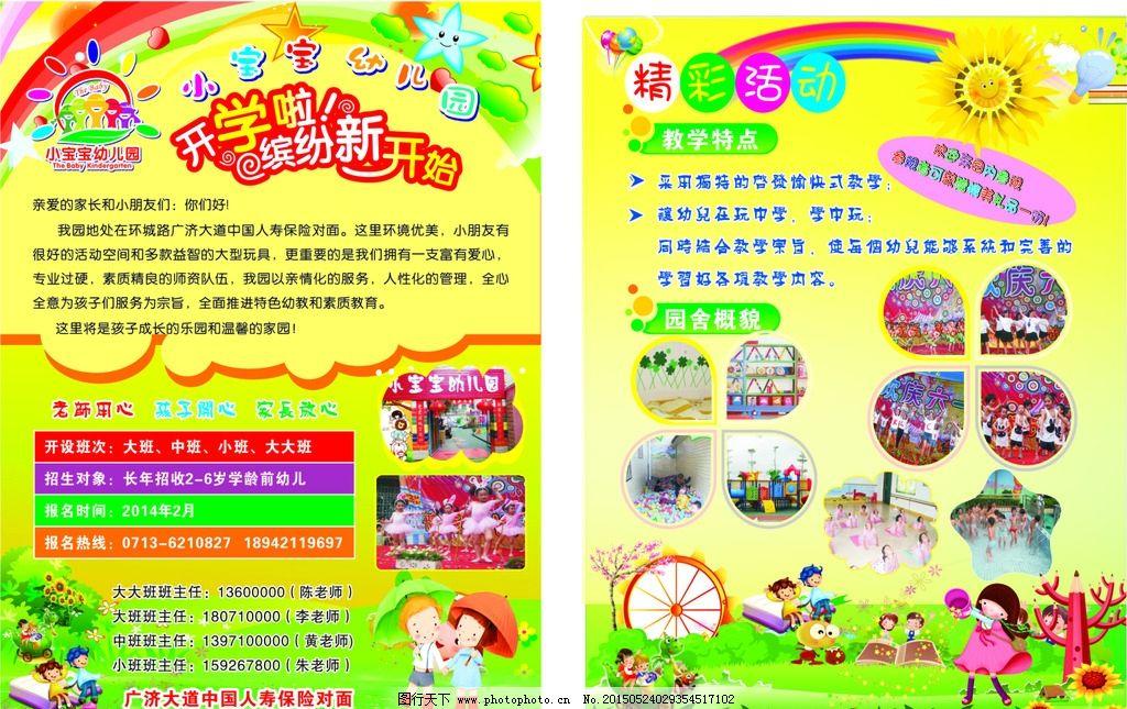 幼儿圆宣传单图片_画册设计_广告设计_图行天下图库