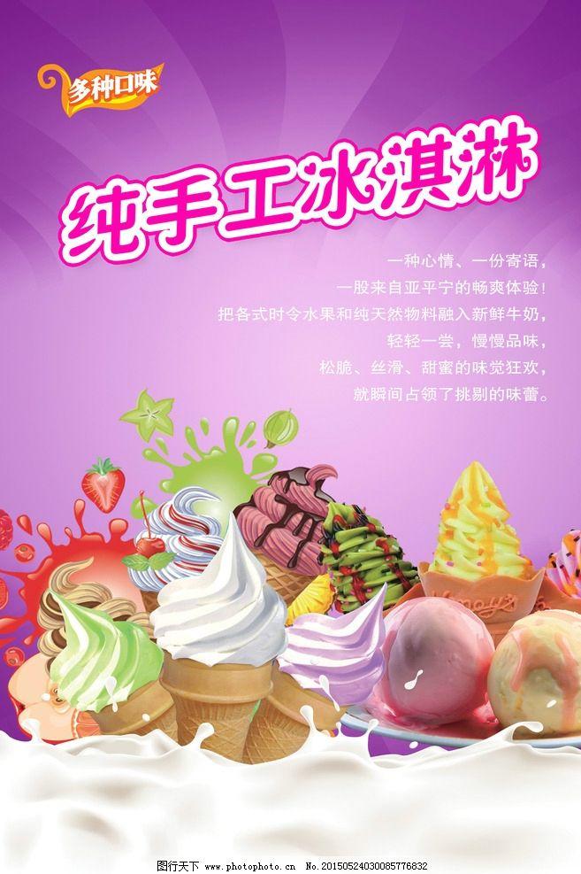 冰激淋 水果 甜筒 雪糕 冷饮 饮料 冰淇淋海报 雪糕海报 雪糕广告图片