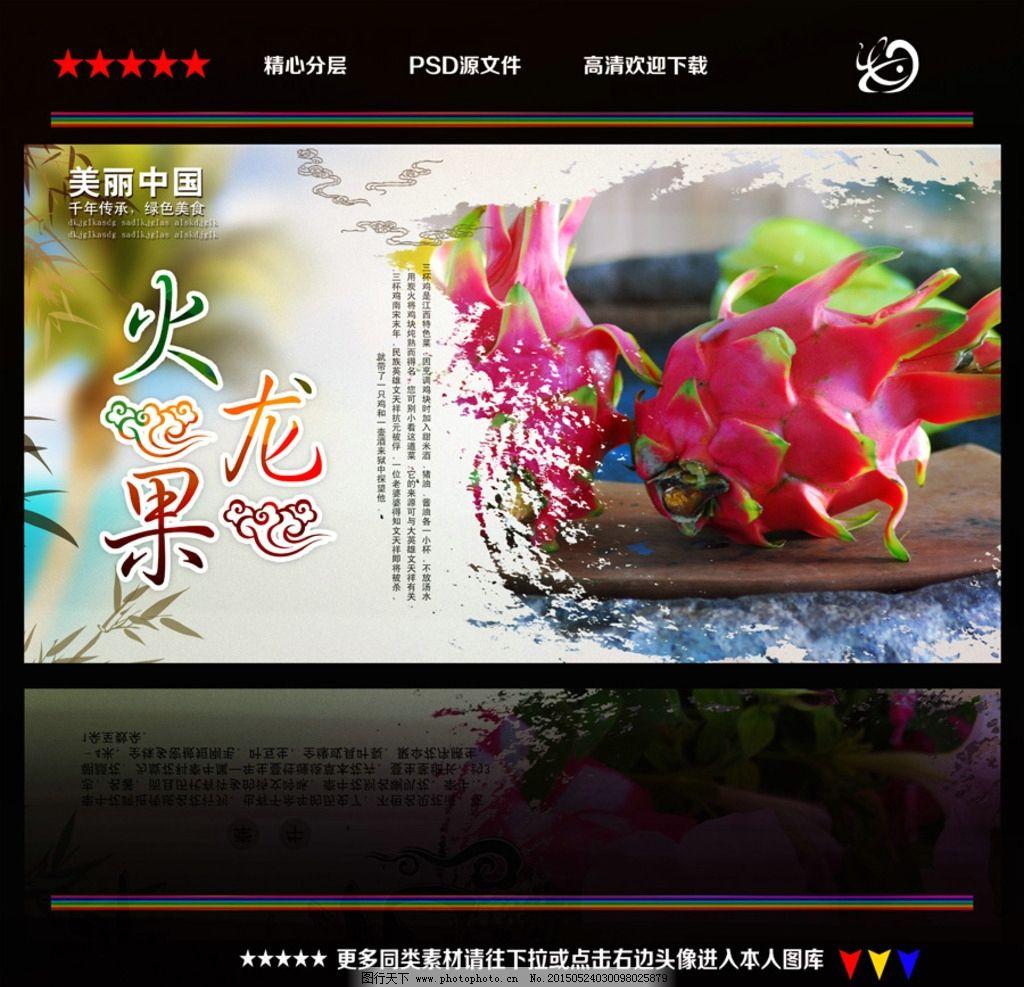 火龙果图片_海报设计_广告设计图片