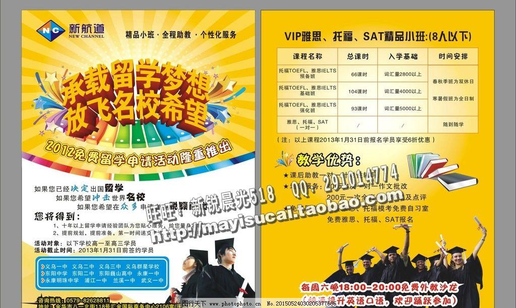 留学 中介 托福 雅思 英语 新航道 宣传单 培训类 设计 广告设计 dm