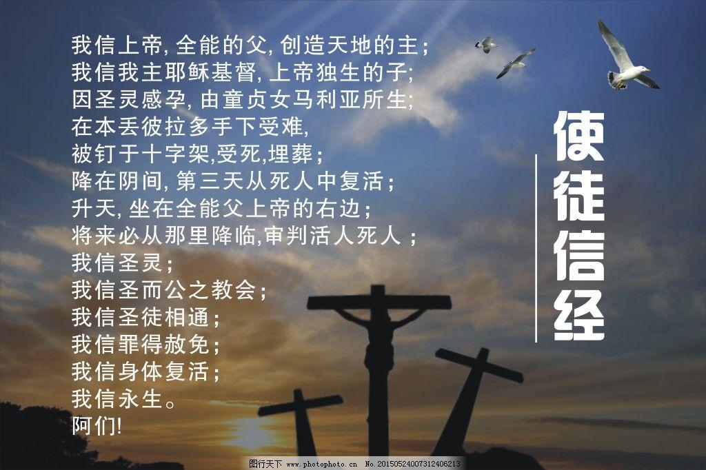 基督教歌曲使徒信经池敬安歌谱