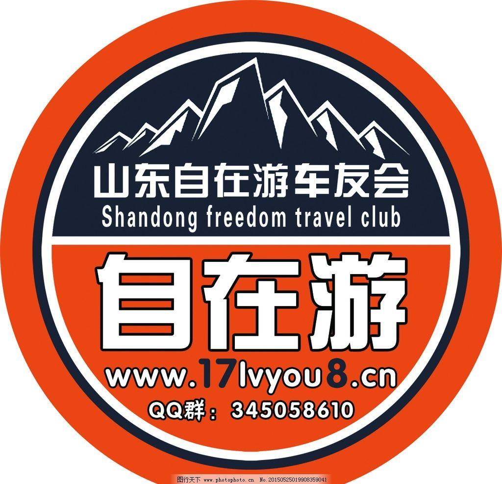 自驾游 车贴 车贴logo 车友会 自在游 设计 标志图标 企业logo标志
