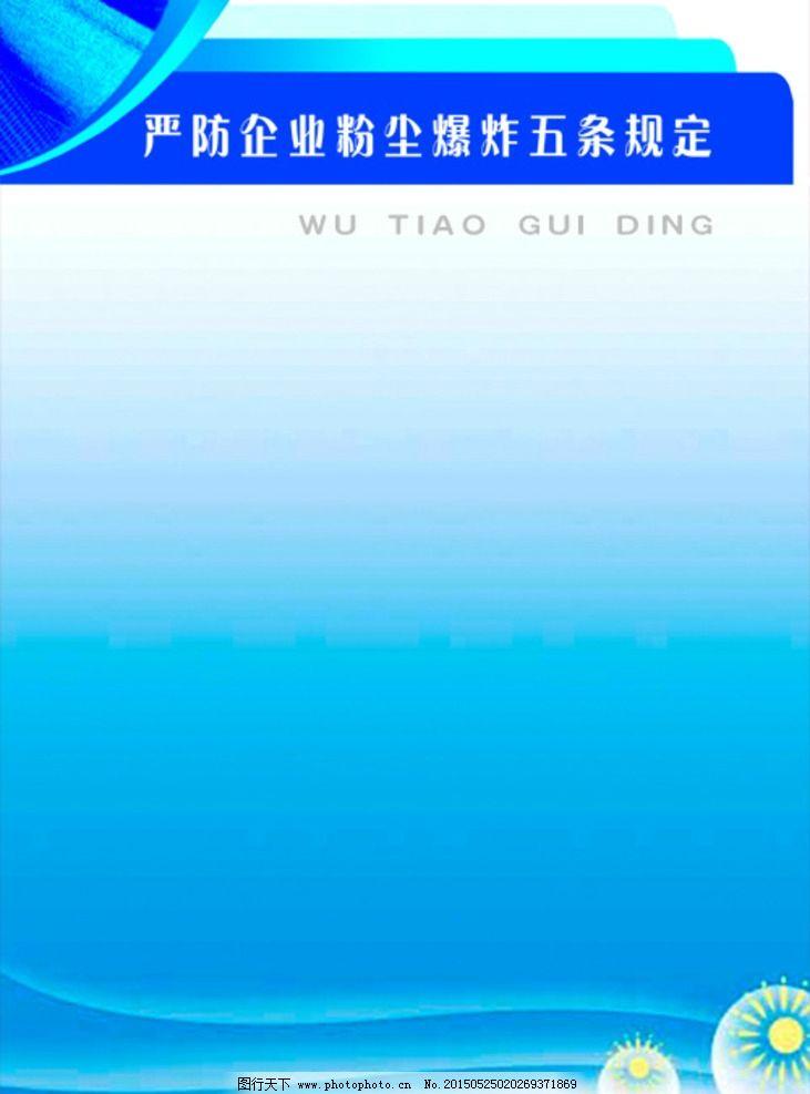 蓝色 底图 制度 背景 规定 设计 底纹边框 背景底纹 177dpi psd图片
