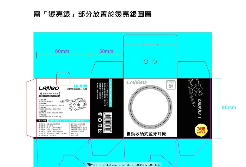 蓝牙耳机包装盒图片-包装设计-源文件-免费素材图片