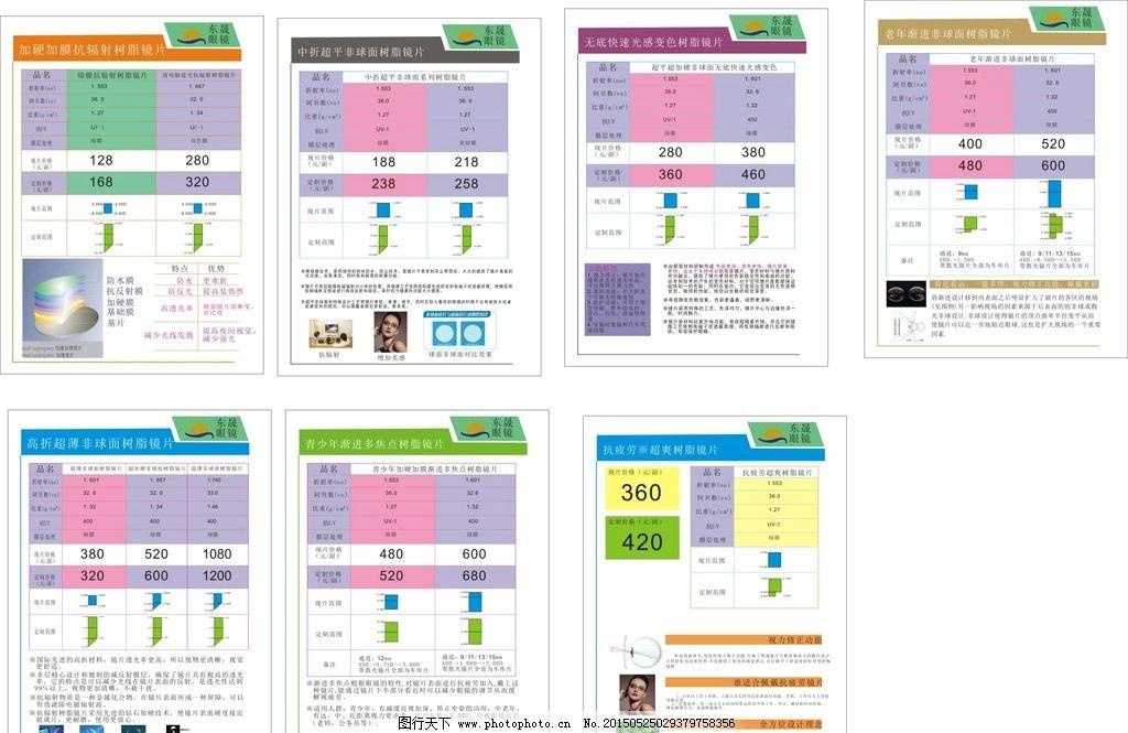 手册 画册 价格表 眼镜 表格 设计 广告设计 画册设计 cdr图片
