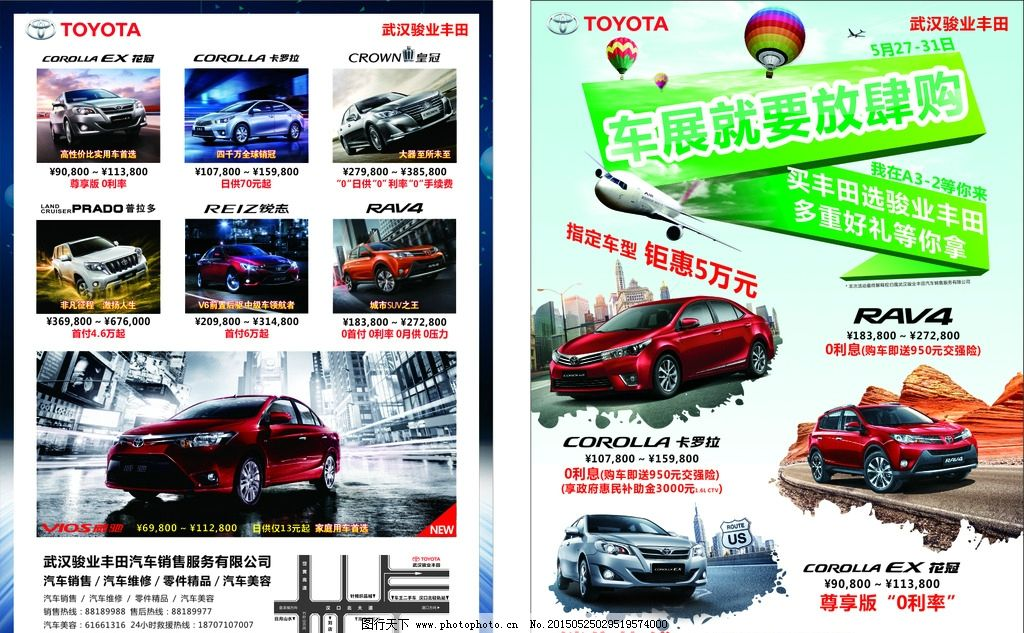单页设计 活动传单 广告设计 矢量 cdr 汽车 丰田素材下载 丰田模板图片