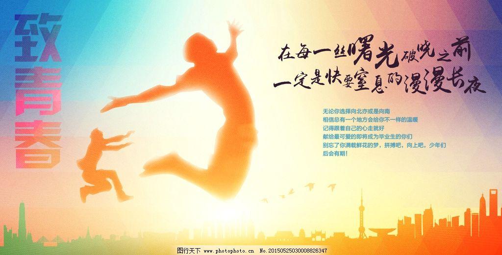 致青春活力海报图片