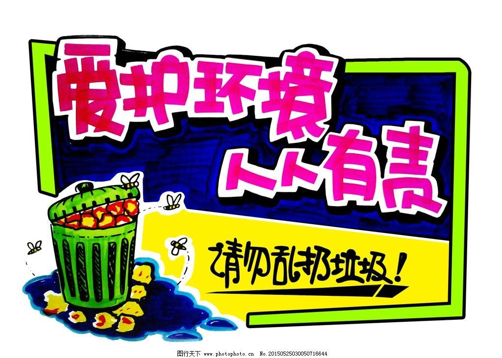 海报 彩色 pop 手绘 保护环境