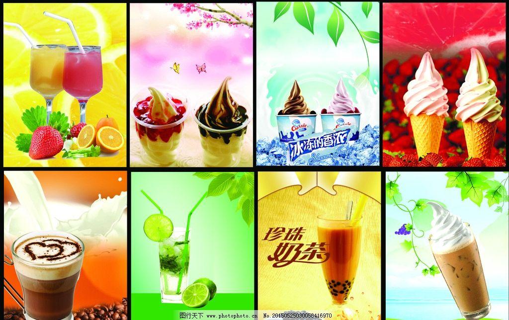 奶茶店展架手绘海报