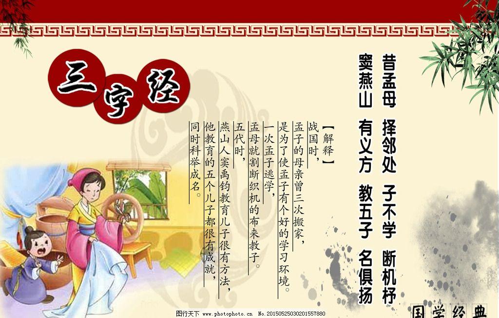 三字经带解释 国学经典 卡通人物 古典背景 学校展牌 广告设计
