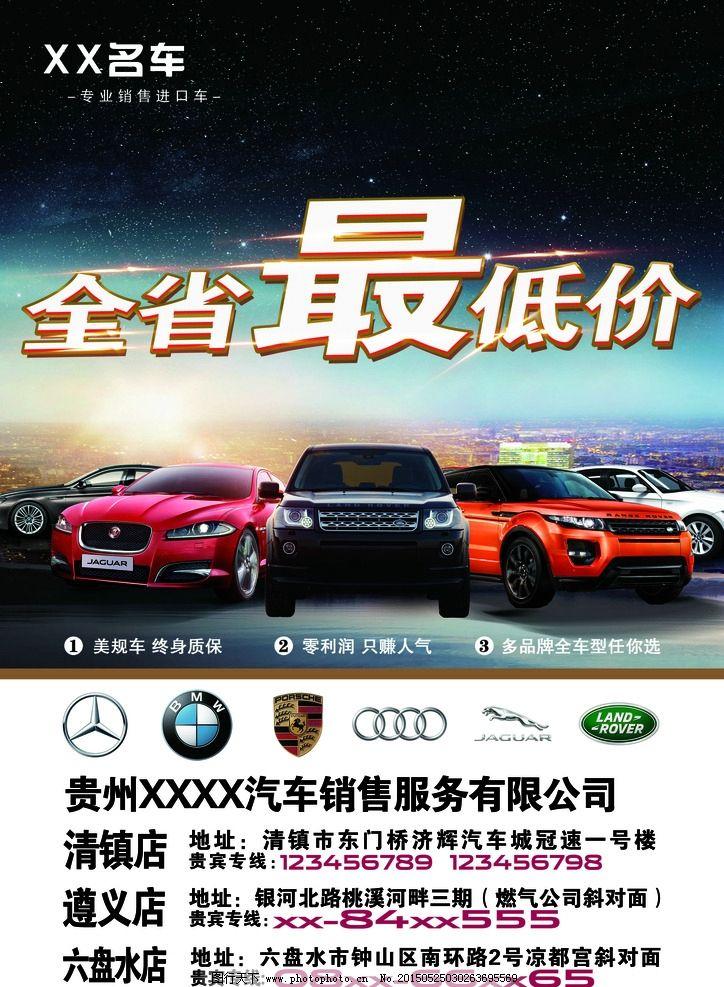 名车行 汽车广告 dm单 海报 折页 车展 设计 广告设计 dm宣传单 300