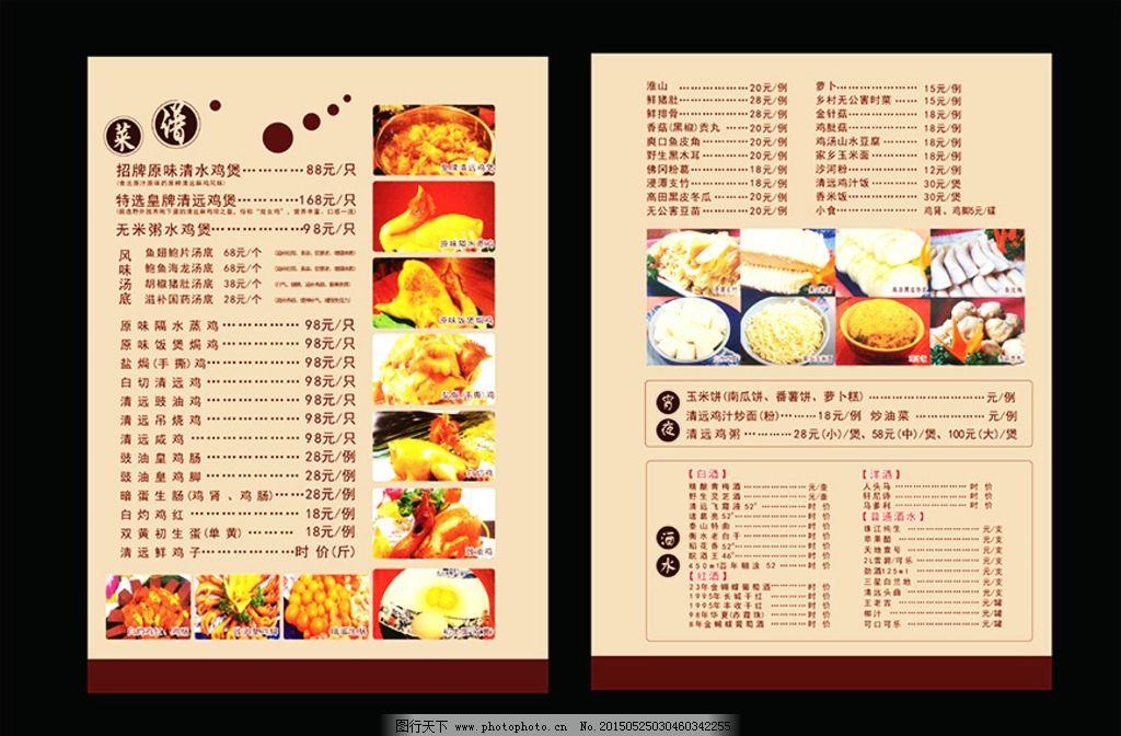 菜牌 餐饮 饮食 背景 火锅菜单 点菜单 菜单菜谱 菜单背景 西餐菜单