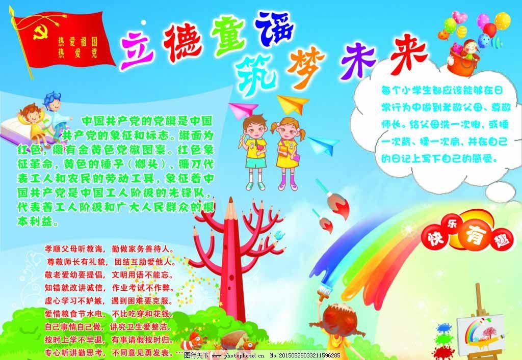童谣手抄报免费下载 300dpi psd 广告设计 海报设计 设计 小学生 学校图片