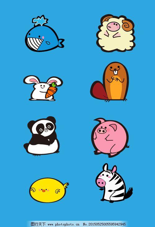 可爱卡通动物免费下载 斑马 动物 鲸鱼 兔 熊猫 羊 猪 动物 鲸鱼 羊