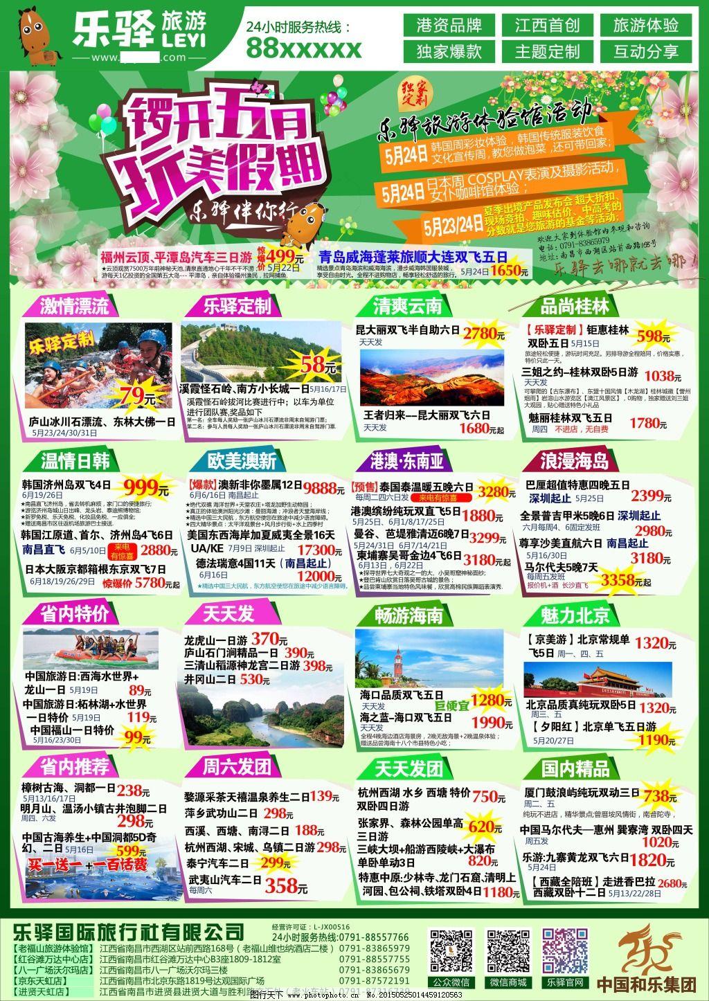 旅行社报纸广告设计沈阳别墅装修公司设计师图片