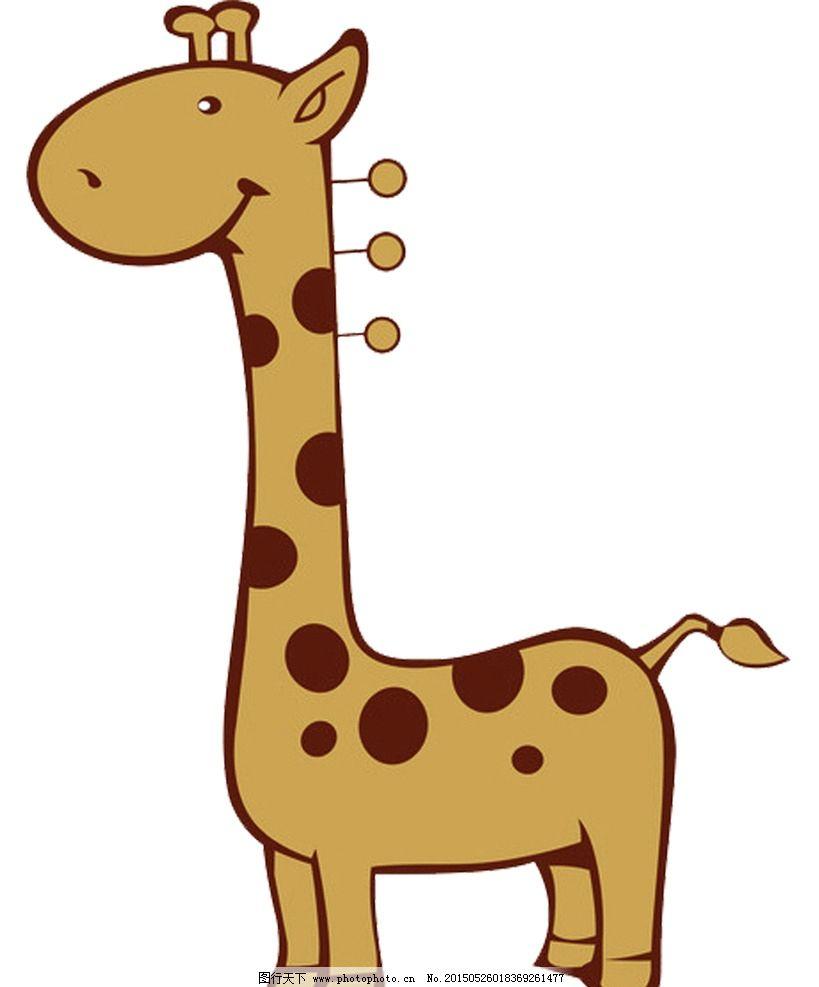 可爱 动物 长颈鹿 卡通 萌图 动漫动画