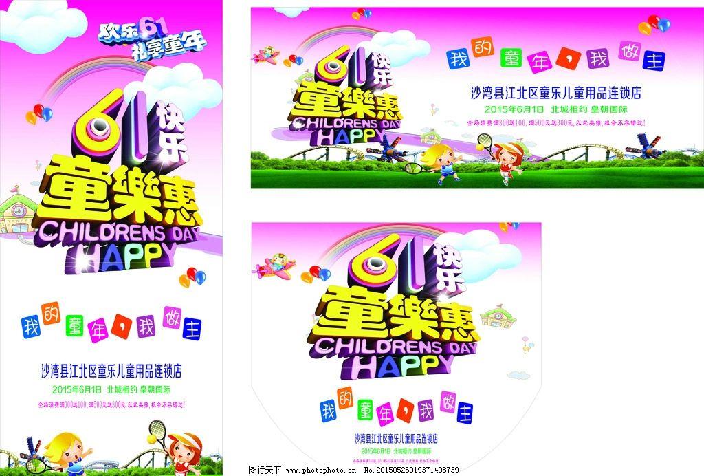 儿童节促销 促销广告 广告设计 促销宣传 文化艺术 节日庆祝