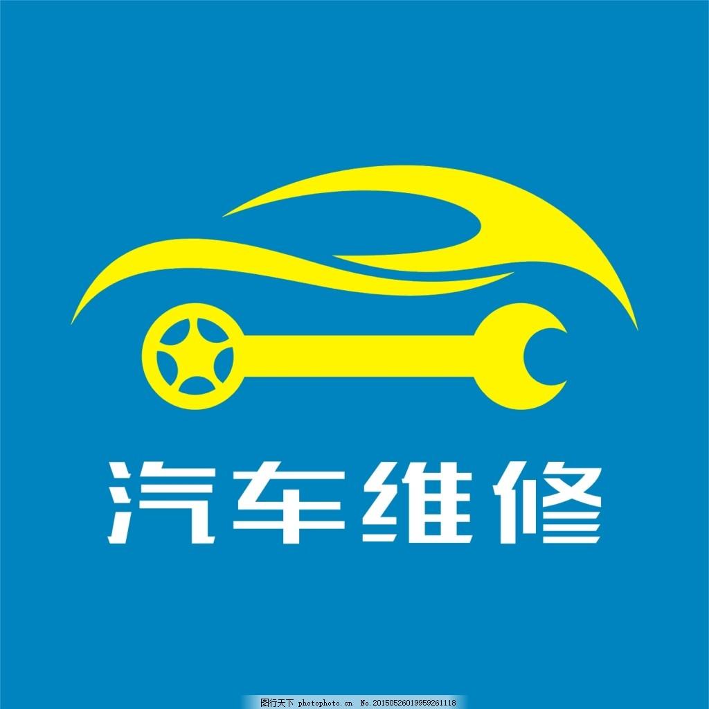 汽车维修logo
