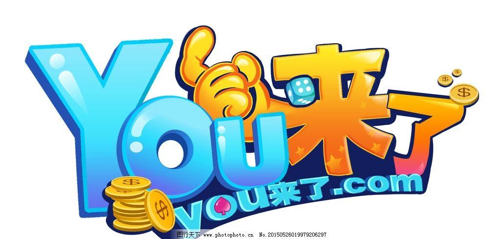 游戏logo 可爱