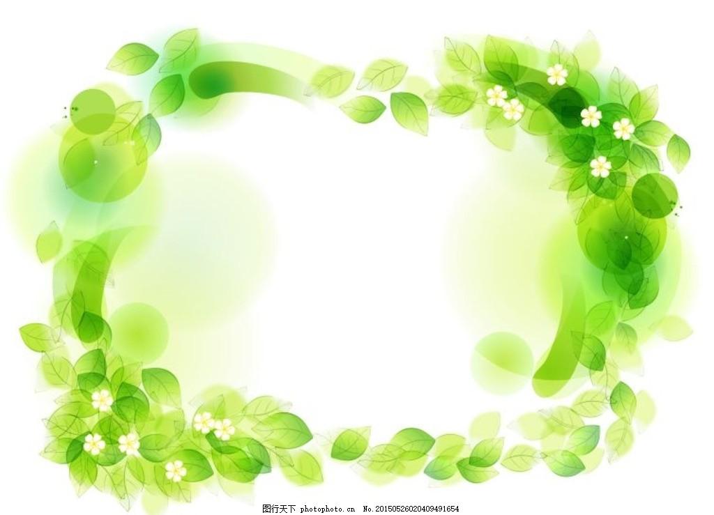 树叶边框 清新 绿色 小花 健康 花边花纹 底纹边框 绿叶边框 绿叶相框图片